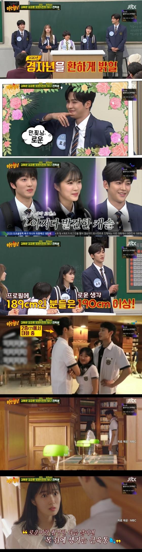 /사진=JTBC '아는형님' 방송화면 캡처