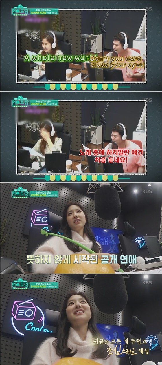 이혜성 아나운서 /사진=KBS 2TV \'편스토랑\' 방송화면 캡처