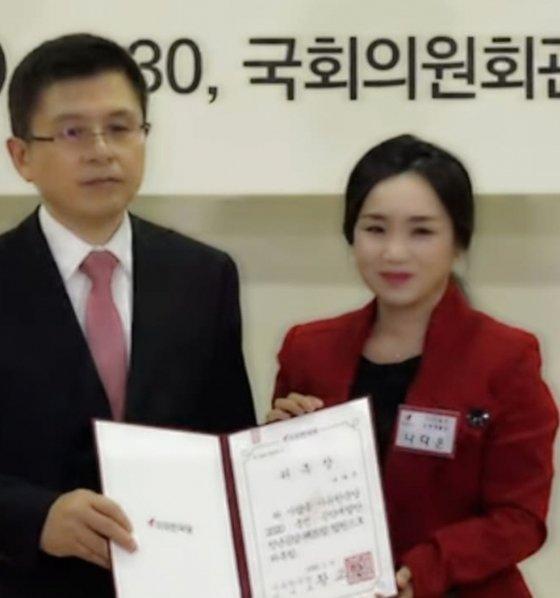 지난 9일 자유한국당 희망공약개발단에 영입된 나다은씨가 황교안 대표로부터 위촉장을 받는 모습. /사진=나다은 인스타그램