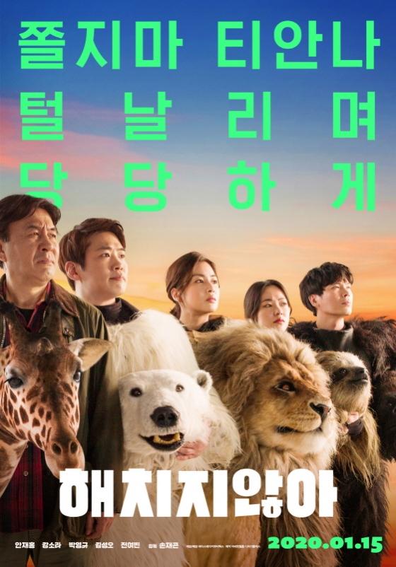 '해치지않아' 해외 30개국 선판매..D-1 예매율 1위