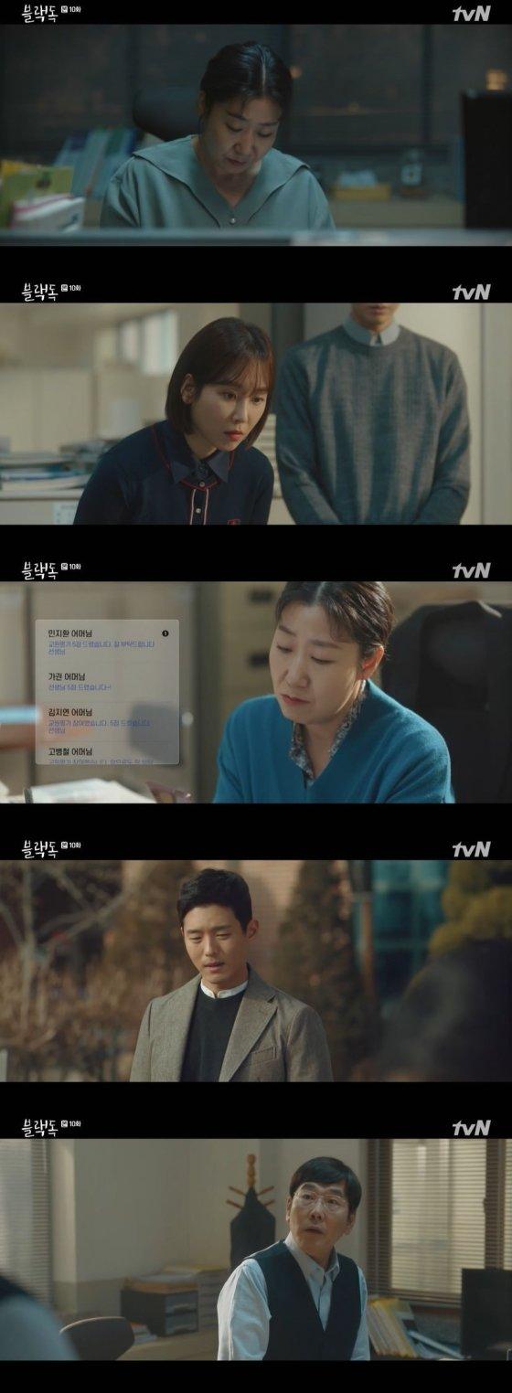 /사진=tvN 월화드라마 \'블랙독\' 캡처