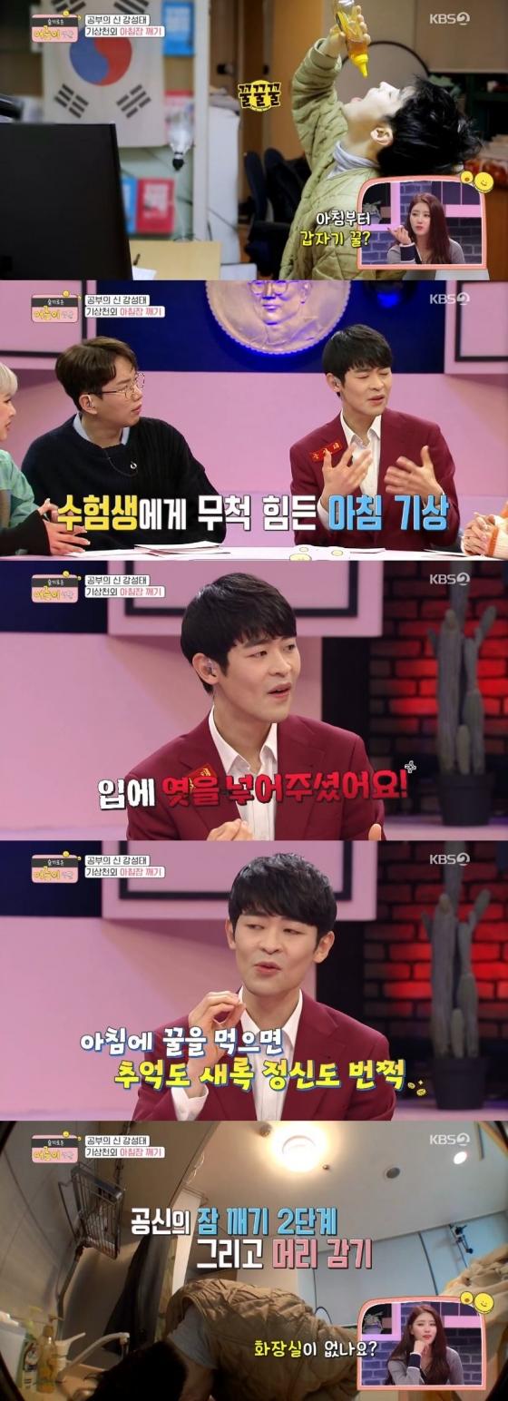 /사진=KBS 2TV 프로그램 '슬기로운 어른이 생활' 캡처