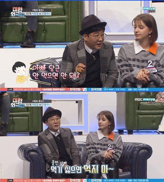 /사진=MBC 에브리원 예능프로그램 \'대한외국인\' 방송화면 캡쳐