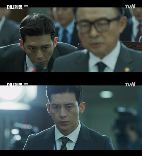 /사진= tvN 새 수목드라마 '머니게임' 방송화면 캡쳐.