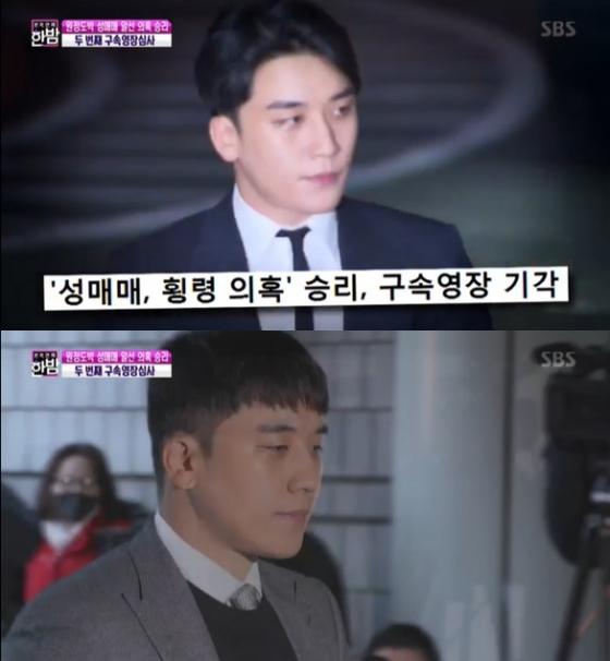 /사진=SBS '본격연예 한밤' 방송화면 캡처