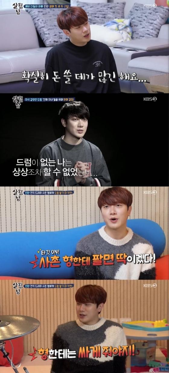 /사진=KBS 2TV 예능 프로그램 '살림하는 남자들 시즌2' 캡처