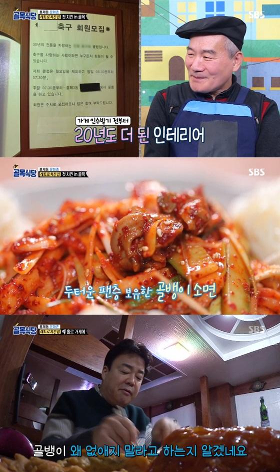 /사진=SBS 예능프로그램 '백종원의 골목식당' 방송화면 캡쳐