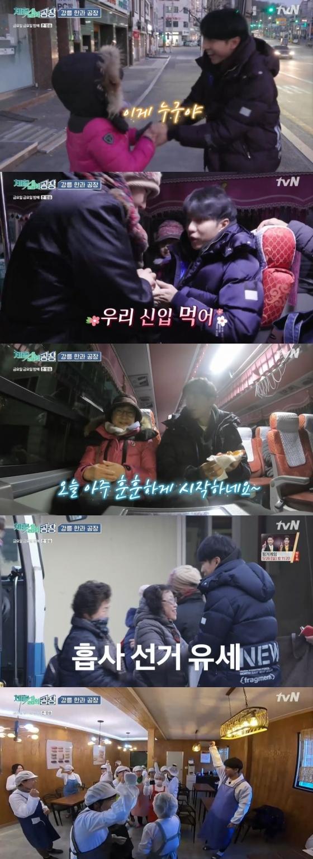 /사진=tvN 예능 프로그램 '금요일 금요일 밤에' 캡처