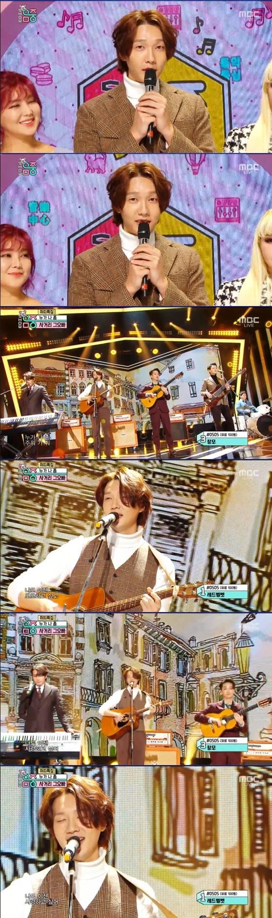 지현우 /사진=MBC '쇼! 음악중심' 방송화면 캡처