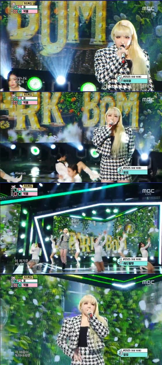 가수 박봄 /사진=MBC '쇼! 음악중심' 방송화면 캡처