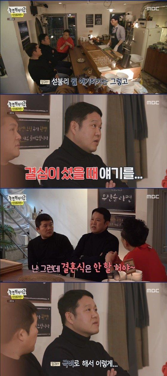 방송인 김구라 /사진=MBC \'놀면 뭐하니-인생라면\' 방송화면 캡처