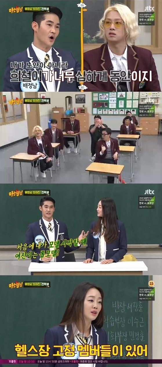 /사진제공 = JTBC '아는형님' 방송캡쳐