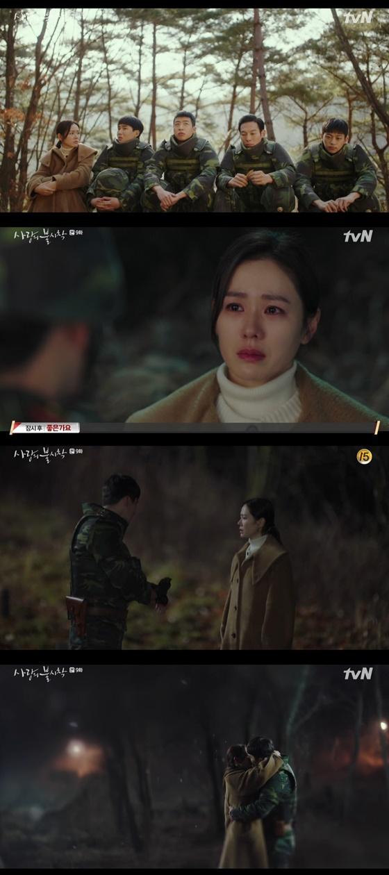 /사진= tvN 주말 드라마 '사랑의 불시착' 방송 화면