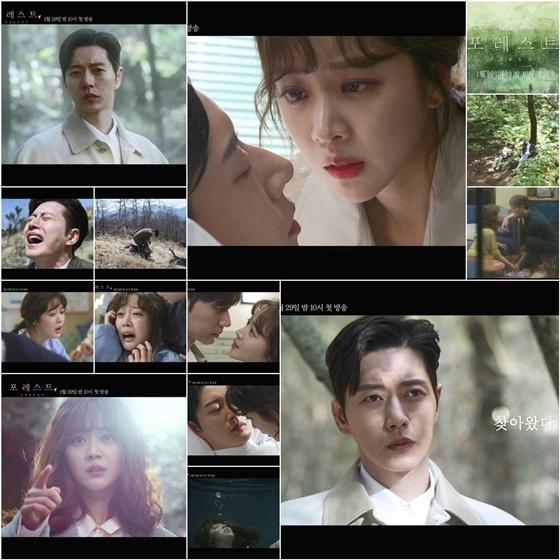 /사진=KBS 2TV '포레스트' 티저 영상분 캡처