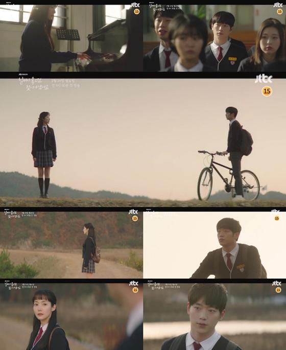/사진=JTBC 월화드라마 '날씨가 좋으면 찾아가겠어요' 티저영상 캡처