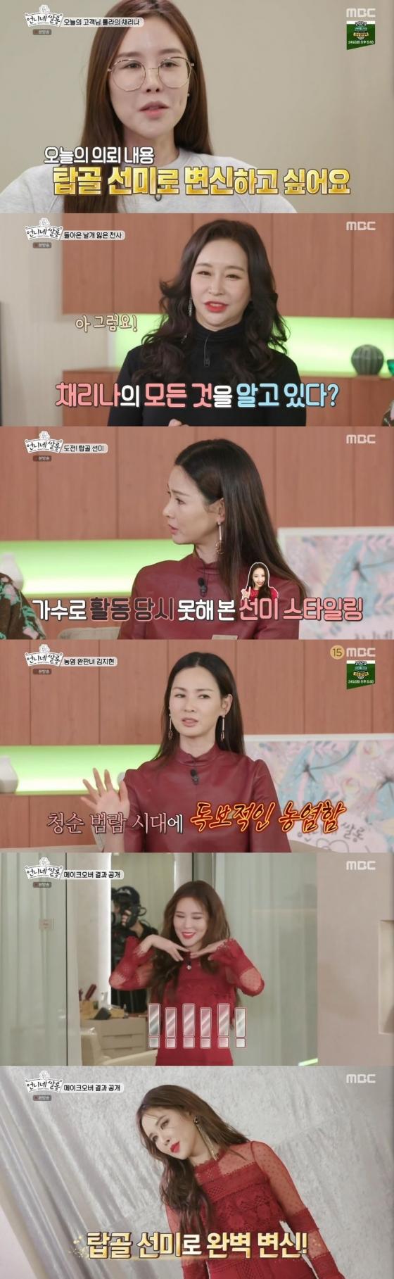 /사진=MBC 예능 프로그램 '언니네 쌀롱' 캡처