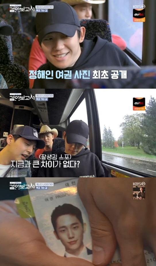 /사진='정해인의 걸어보고서' 방송 화면