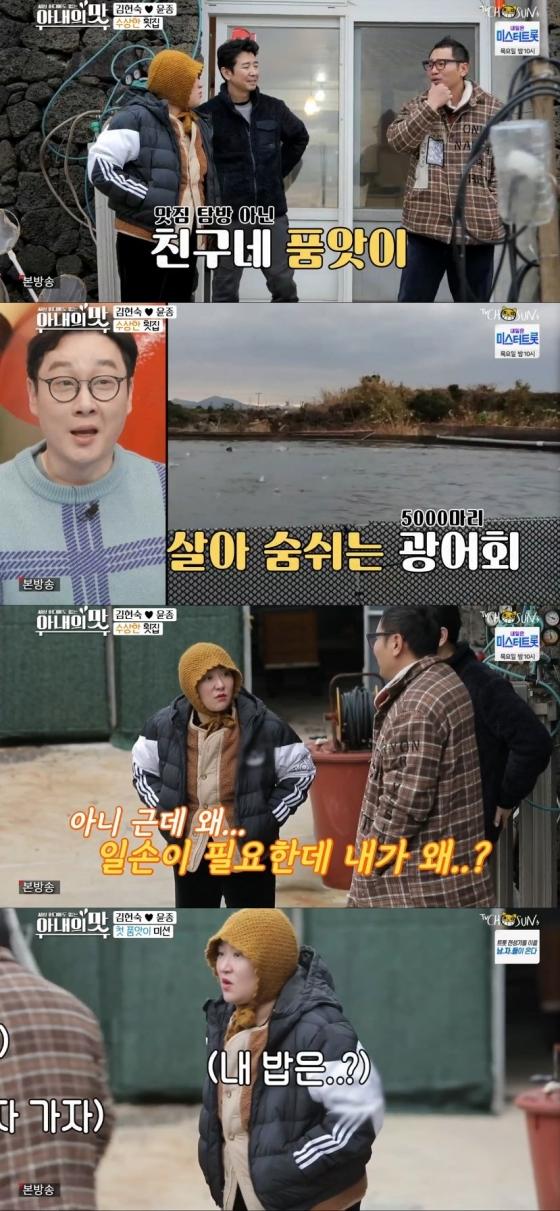 /사진=TV조선 예능 프로그램 '아내의 맛' 캡처
