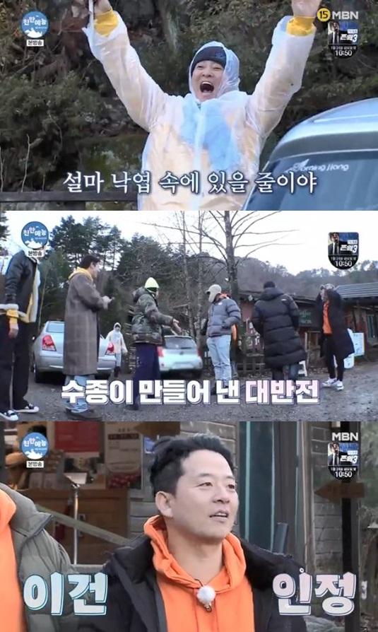 /사진='친한 예능' 방송 화면