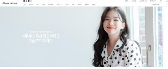 하늘, 91% 퇴사율·잡플래닛 '하늘하늘' 갑질 논란 해명 ''그런 적 없다''