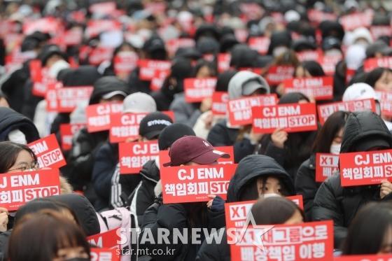 """그룹 엑스원을 지지하는 팬들 모임인 엑스원 새그룹 지지 연합이 22일 오전 상암동 CJ ENM 앞에서 'CJ ENM 규탄과 엑스원(X1) 새그룹 결성 요구 시위'를 열고 구호와 성명을 발표하고 있다.이날 엑스원 새그룹 지지 연합은 """"CJ ENM에 엑스원 해체의 책임과 보상, 새그룹 결성 지원을 촉구한다""""는 촉구문을 발표했다. 또한, 피해받은 엑스원과 엑스원 팬들을 책임져라, 1월 31일 까지 새글불 결성 의사를 표명하라, 2월 7일 이내에 각 멤버들의 소속사 대표단 재회동을 진행하라 등 세 가지 요구 사항을 전달했다. / 사진=임성균 기자 tjdrbs23@"""