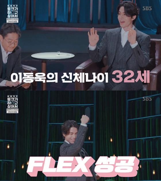 /사진= SBS 예능프로그램 '이동욱은 토크가 하고 싶어서' 방송 화면 캡쳐.