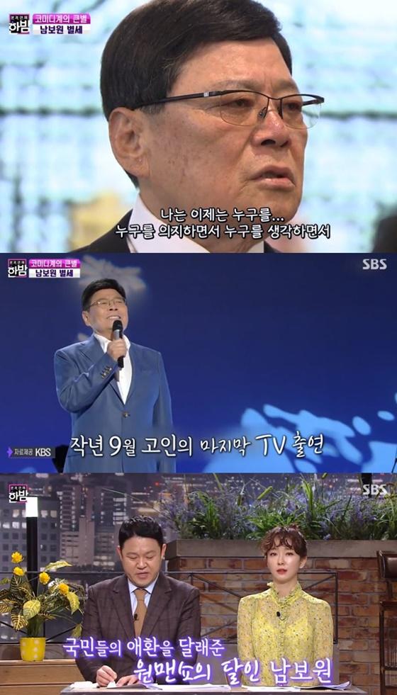 남보원./사진=SBS '본격연예 한밤' 방송화면 캡처