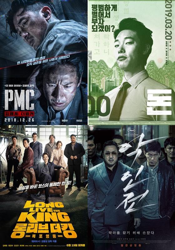 /사진=영화 'PMC: 더 벙커', '돈', 롱 리브 더 킹: 목포 영웅', '악인전' 포스터