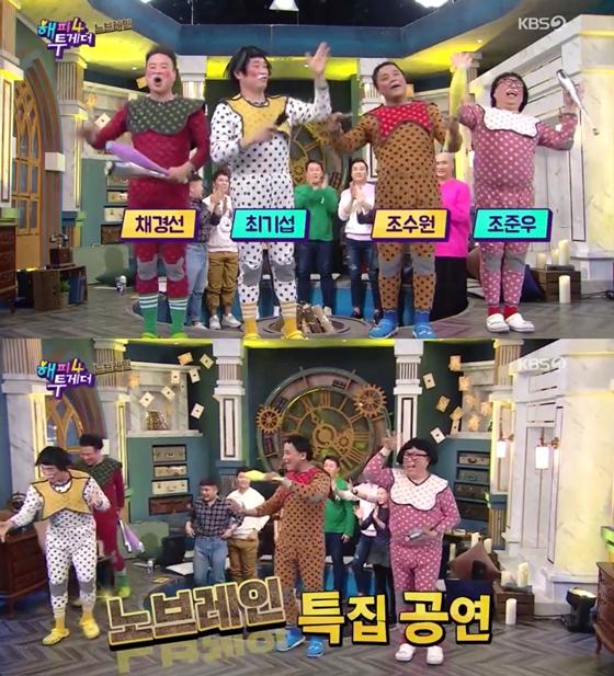 /사진=KBS 2TV '해피투게더4' 방송화면 캡처