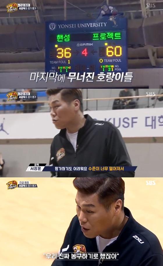 /사진=SBS '진짜 농구, 핸섬 타이거즈' 방송화면 캡처