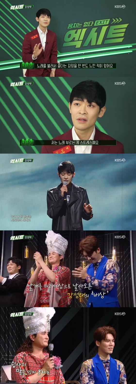 /사진= KBS 2TV 설 특집 예능프로그램 '엑시트' 방송 화면