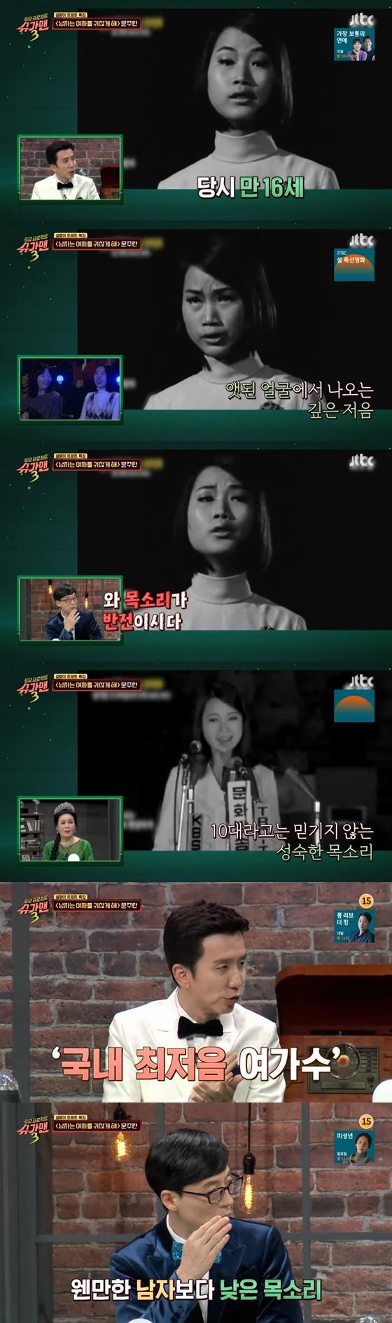 /사진= JTBC 예능프로그램 '슈가맨3' 방송 화면