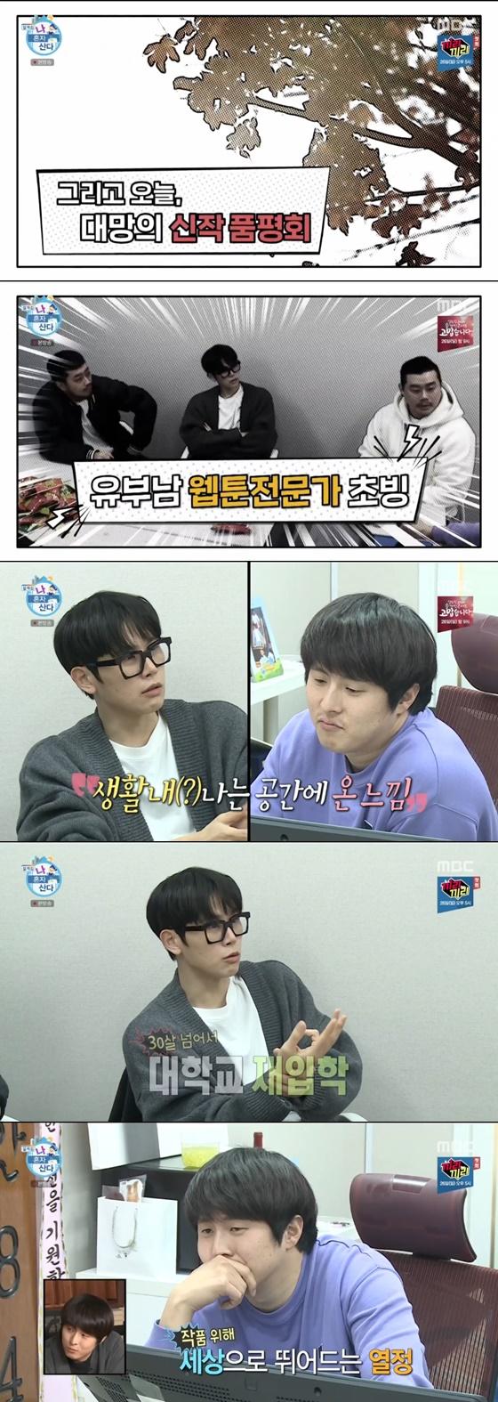 /사진= MBC 예능프로그램 '나 혼자 산다' 방송 화면