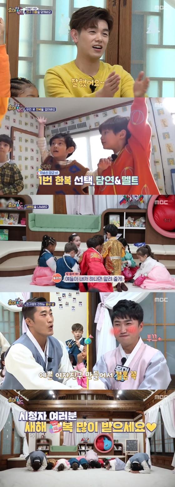 /사진=MBC '유아더월드' 방송화면 캡처
