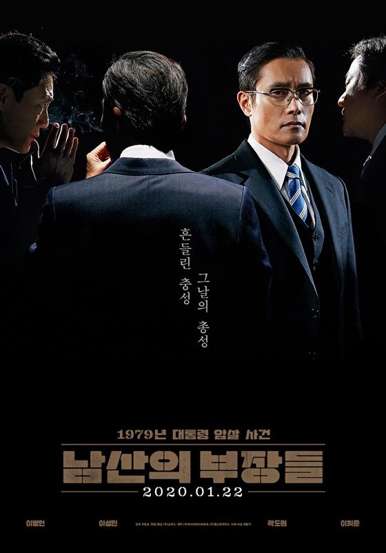 /사진=영화 '남산의 부장들' 포스터