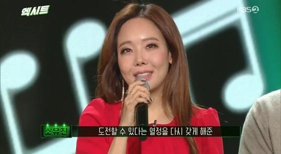 /사진=KBS 2TV '엑시트' 방송화면 캡처