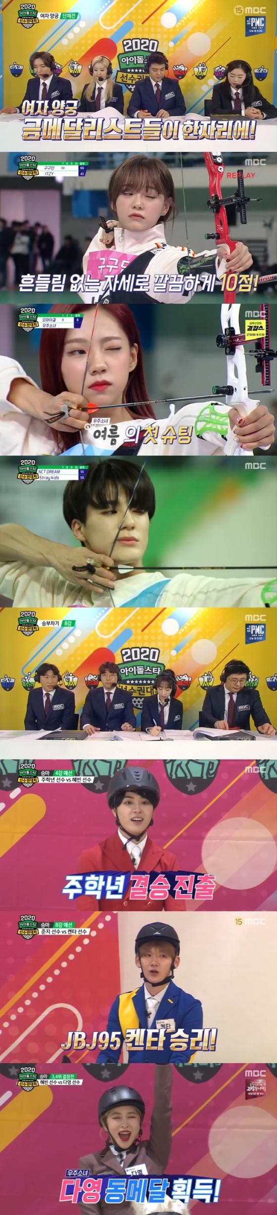 /사진=MBC '2020 설특집 아이돌스타 선수권대회' 방송화면 캡처