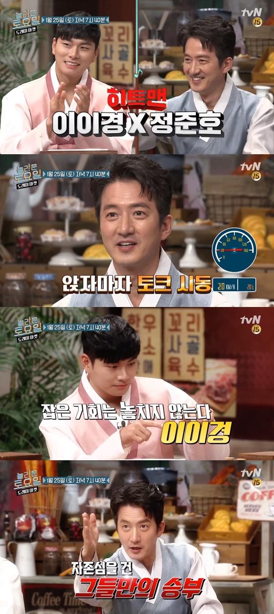 배우 정준호, 이이경 /사진제공=tvN