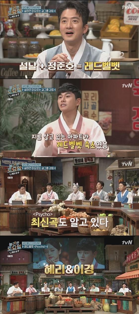 /사진=tvN '놀라운 토요일-도레미 마켓' 방송화면 캡처