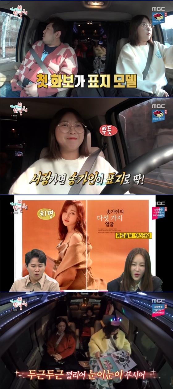 가수 송가인 /사진='MBC '전지적 참견 시점' 방송화면 캡처