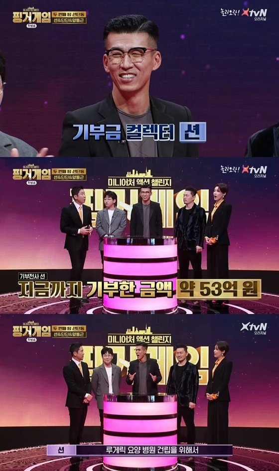 /사진= tvN 주말 예능프로그램 \'핑거게임\' 방송 화면
