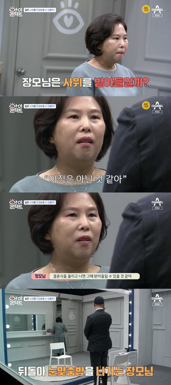 /사진= 채널A 예능프로그램 '아이콘택트' 방송 화면