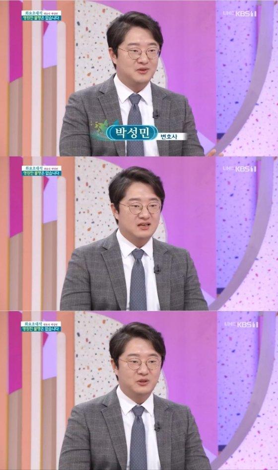 /사진=KBS 1TV \'아침마당\' 캡처 (박성민 변호사)