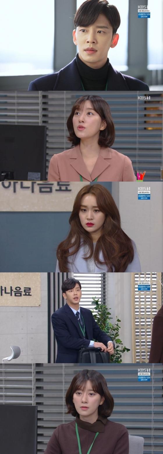 /사진=KBS 1TV 일일드라마 '꽃길만 걸어요' 캡처