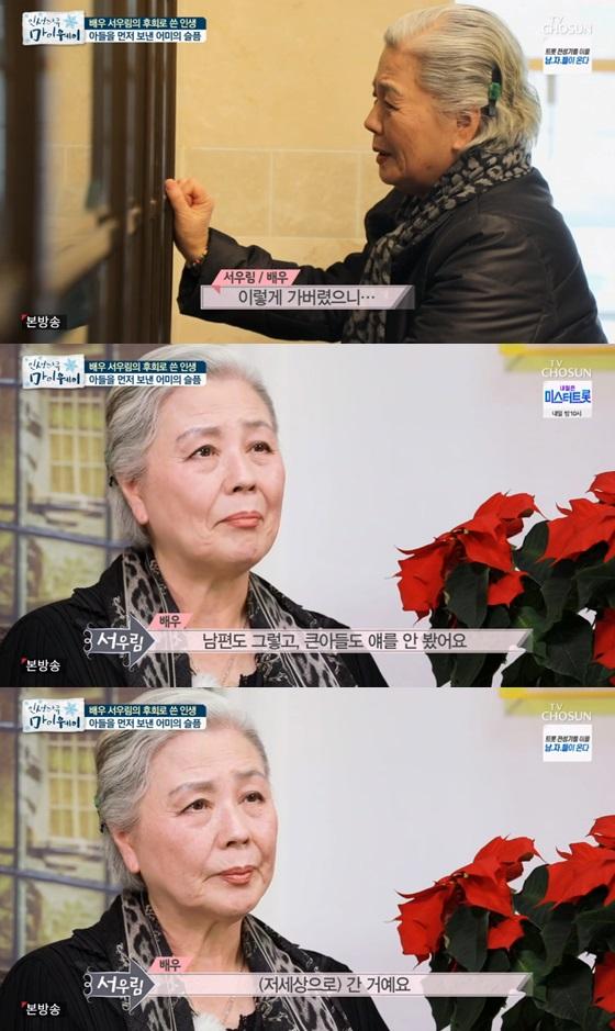 '마이웨이' 서우림, 이혼+아들 자살..비극의 가족史 공개[★밤TView]