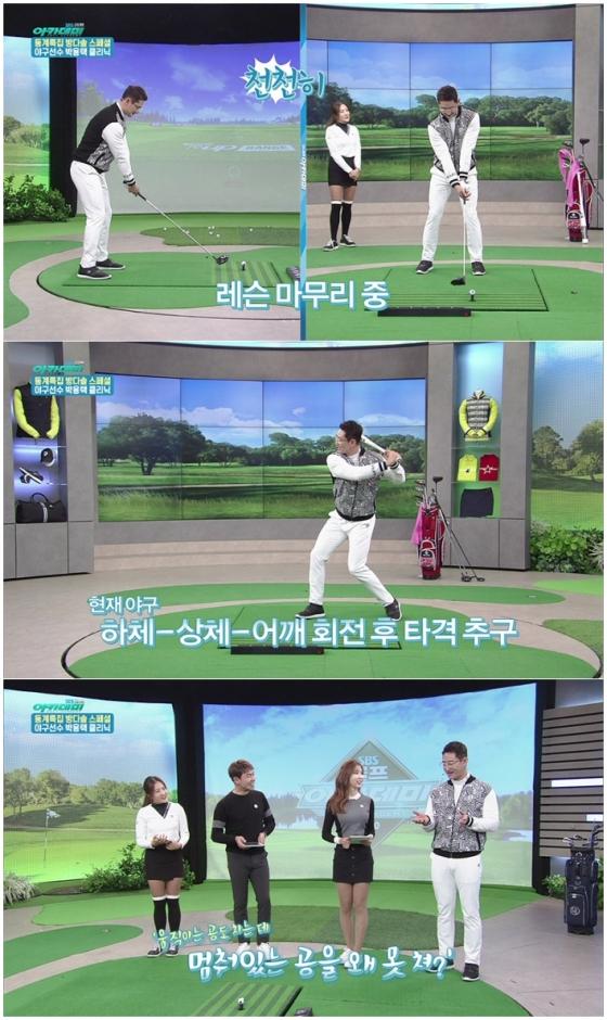 'SBS골프아카데미' 박용택 스페셜편. /사진=SBS골프 제공