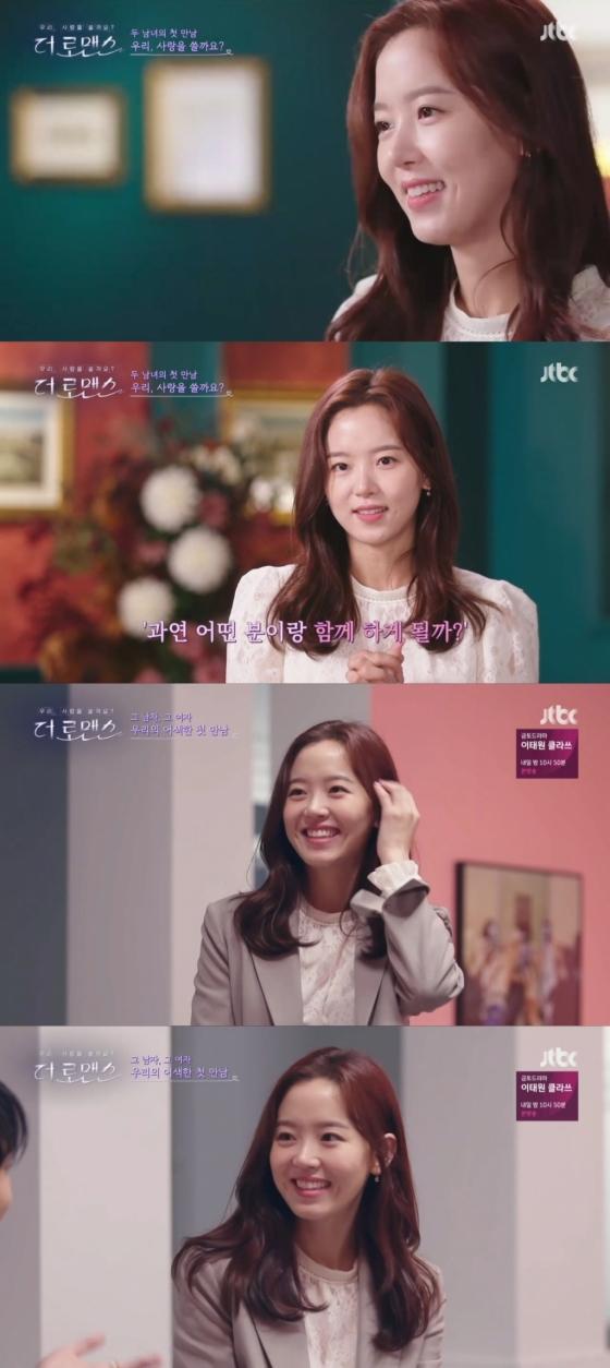 /사진=JTBC '더 로맨스' 방송화면 캡처
