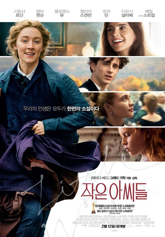 /사진=영화 '작은 아씨들' 포스터