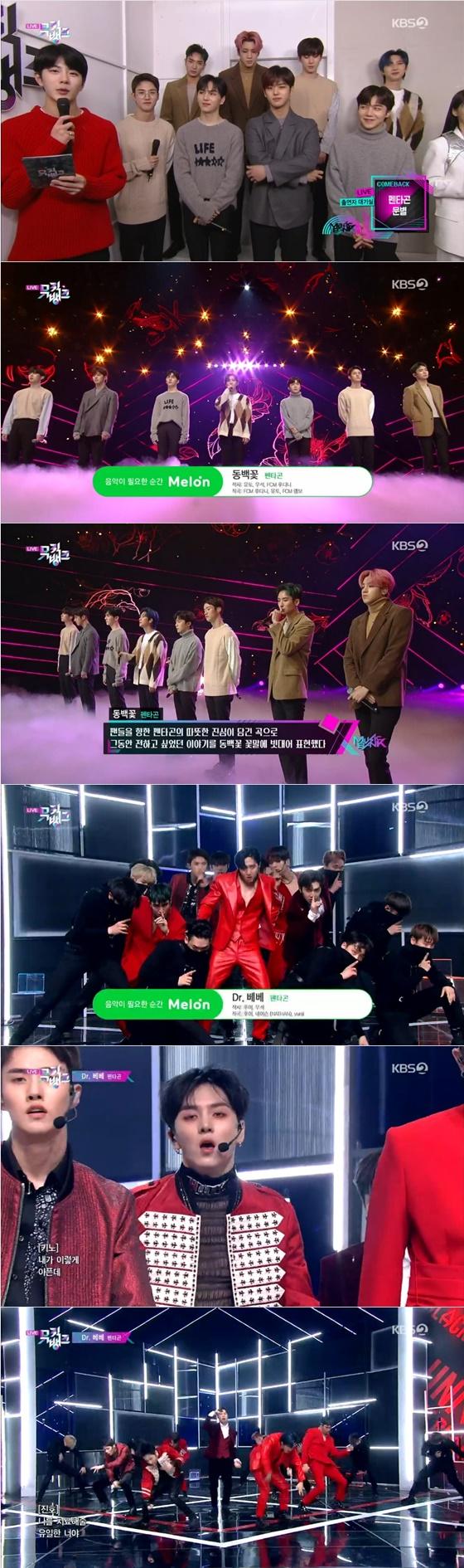 펜타곤 /사진=KBS 2TV '뮤직뱅크' 방송화면 캡처