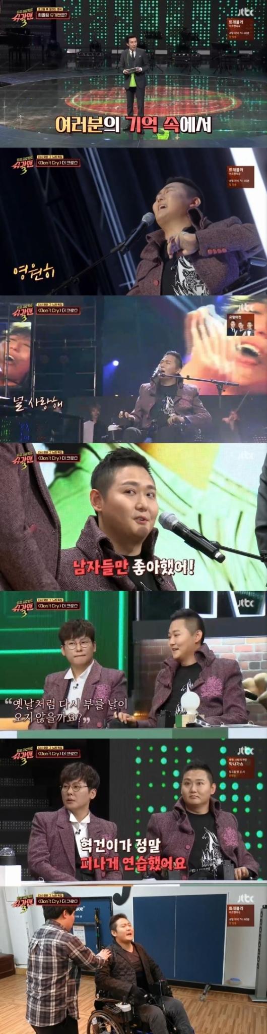 /사진=JTBC 예능 프로그램 '투 유 프로젝트 - 슈가맨 3' 캡처